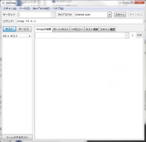 図2 zenmapのメイン画面