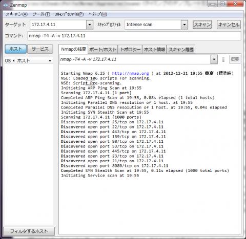 図3 「Nmapの結果」タブにスキャン結果が表示される