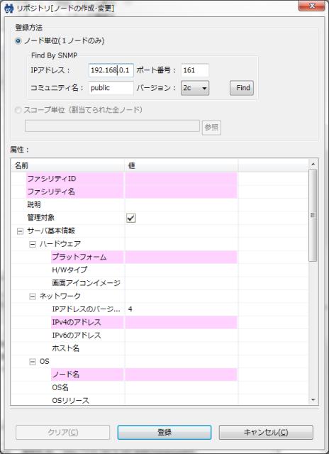 図10 リポジトリの登録・編集ダイアログ
