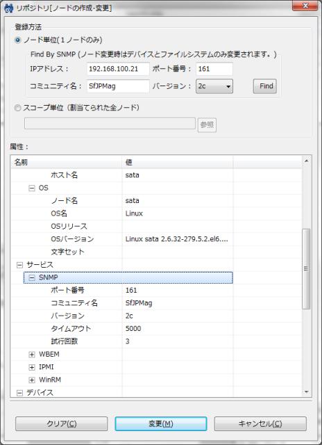 図1 「リポジトリ[ノードの作成・変更]」画面
