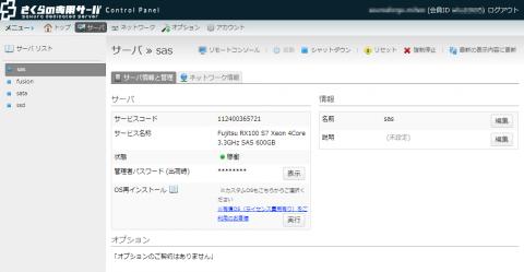図2 Webブラウザでアクセスできる管理コンソール