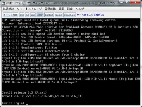 図3 Javaベースのリモートコンソール