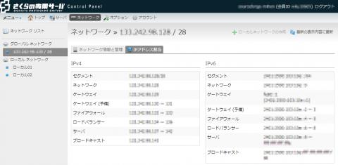 図16 専用グローバルネットワークで利用できるIPアドレスはコントロールパネルの「ネットワーク」タブで確認できる