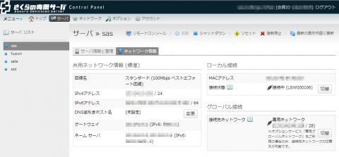 図4 ネットワーク関連の情報確認や操作を行える「ネットワーク情報」タブ