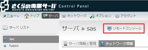 図6 リモートコンソールを利用するには「サーバ」画面のツールバー内ある「リモートコンソール」をクリックする