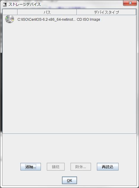 図13 「リモートストレージ」メニューの「リモートストレージ」から呼び出せる「ストレージデバイス」画面