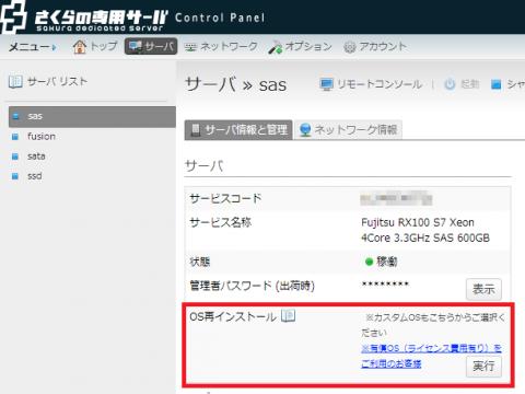 図15 コントロールパネルの「サーバ」タブからOSインストールを実行できる