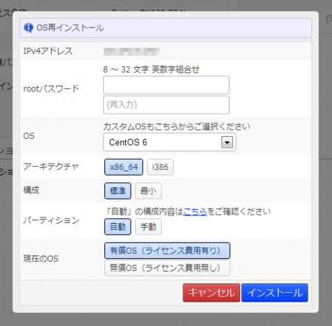 図16 「OS再インストール」画面