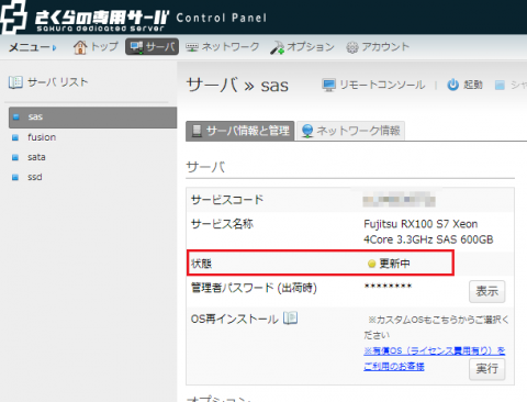 図18 インストール作業中はコントロールパネルに表示されるサーバーの状態が「更新中」となる