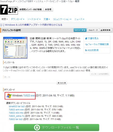 zipx形式のファイルを開きたい |...