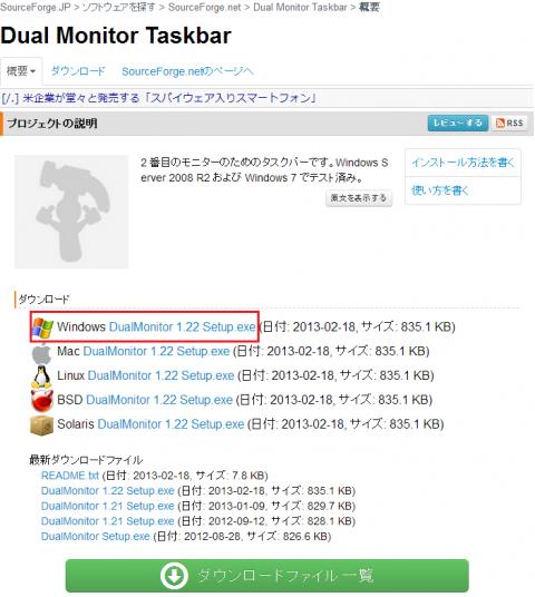 Dual Monitor Taskbarのダウンロード画面