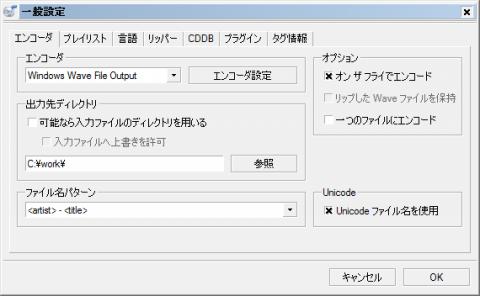 「一般設定」ではエンコード設定や保存先などを指定できる