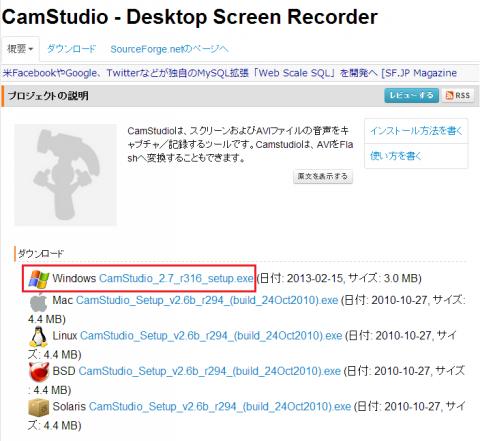 CamStudioのダウンロードページ