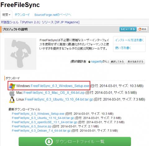 FreeFileSyncのダウンロードページ