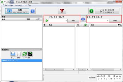 FreeFileSyncのメイン画面。右上部分で対象のフォルダを指定する