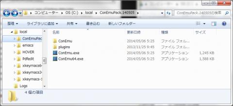 図3 配布ファイルに含まれるファイル