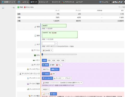 図7 コントロールパネルのサーバー追加画面
