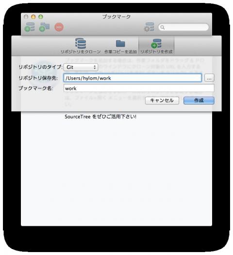 図3 「リポジトリを作成」画面ではリポジトリを作成するディレクトリを指定する。この例では「/Users/hylom/work」ディレクトリにリポジトリを作成している