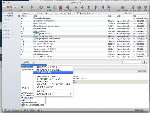 図13 ログモードで復元したいコミットとファイルを選択し、「コミットまで戻す」を実行する