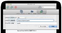 リポジトリの作成と基本的なバージョン管理――SourceTreeで始めるGitバージョン管理入門 第1回