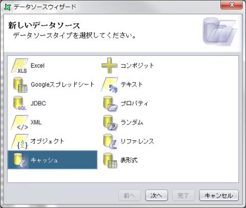 図23 「新しいデータソース」画面でデータソースタイプとして「キャッシュ」を選択する