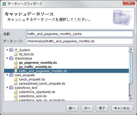 図24 「キャッシュデータソース」画面でキャッシュ対象を指定する