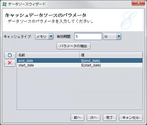 図25 「キャッシュデータソースのパラメータ」画面