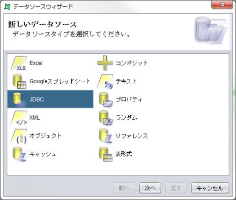 図6 「新しいデータソース」画面