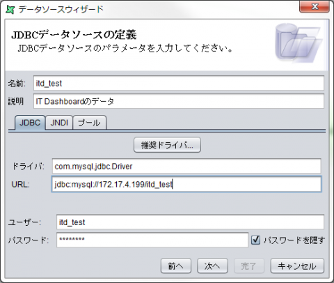 図7 JDBCデータソースのパラメータ設定画面