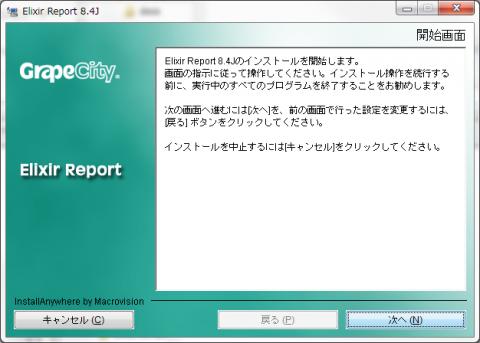 図4 Elixir Reportのインストーラ(Windows版)