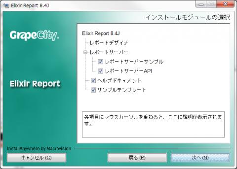 図5 Elixir Reportインストーラの「インストールモジュールの選択」画面