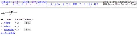 図24 レポートサーバーのユーザー管理画面