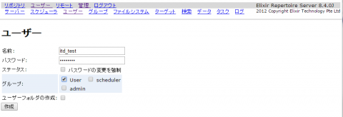 図3 レポートサーバーのWebインターフェイス
