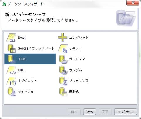 図7 新しいデータソースを作成し、データソースタイプとして「JDBC」を選択する