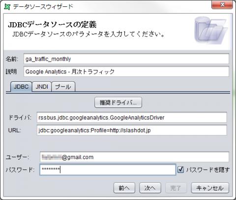 図8 「JDBCデータソースの定義」画面でパラメータを入力する