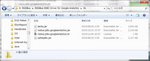 図6 Google Analytics JDBC Driverのドライバjarファイルなど