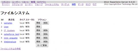 図31 「管理」-「ファイルシステム」でデータソースやレポートテンプレートが格納されているディレクトリを登録しておく
