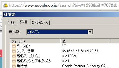 図1 Chromeにおける警告表示の概要