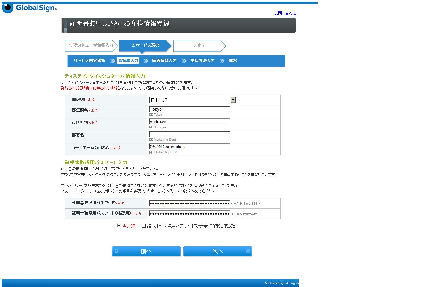 図8 証明書取得用パスワードの設定
