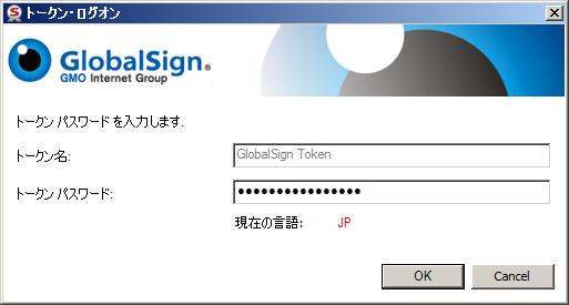 図15 USBトークンへアクセスするためのパスワード入力