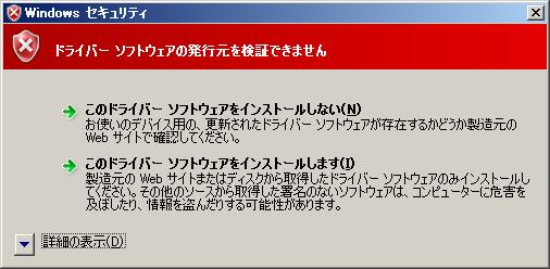 図3 Windows 7における署名なしドライバのブロック
