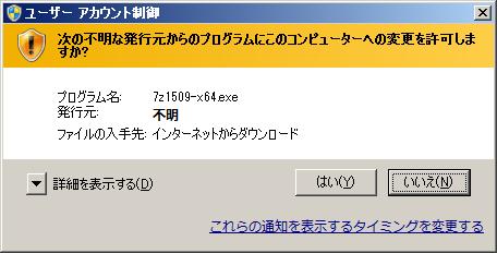 図2 UAC(ユーザーアカウント制御)による警告