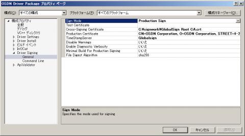 図22 Visual Studioにおける証明書設定