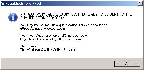 図25 署名されたwinqual.exeを実行した場合の例