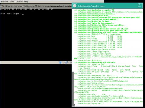 図2 インストール後に仮想マシンを再起動すると、プロビジョニング処理が開始される