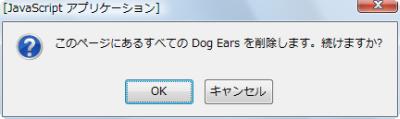 図6 ショートカットメニューの「すべてのDog Earsを削除」、もしくはCtrl+Shift+スペースで開いているWebページ内にあるすべてのマークを削除できる。ショートカットメニューから全削除を実行した場合は、確認メッセージボックスが表示される