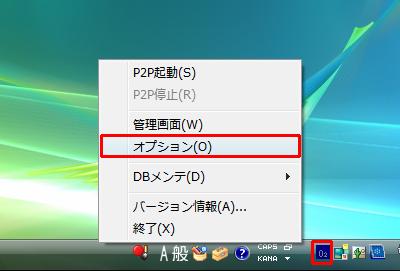 図3 初期設定はタスクトレイのアイコンを右クリックして行う