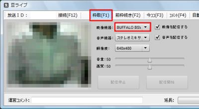 図9 Webカメラの映像を確認してから「枠取」をクリックする