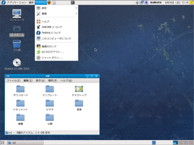 図6 Fedora 11のデスクトップ。Fedora 10から大きな変化はない