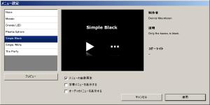 DVDビデオにメニューを追加する場合、「メニュー設定」ダイアログで使用するテーマを選択ればよい